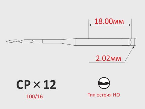 Иглы ORGAN CPx12 №100/16 с толстой колбой для машин имитации ручного стежка