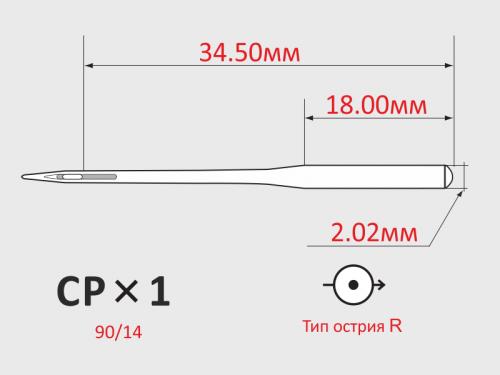 Иглы ORGAN CPx1 №90/14 с толстой колбой для машин имитации ручного стежка
