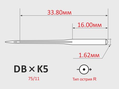 Иглы ORGAN DBxK5 №75/11 для вышивальных швейных машин