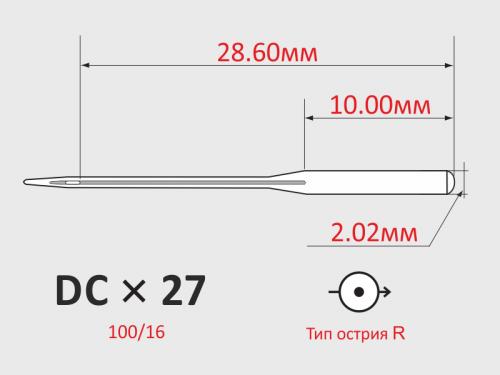 Иглы ORGAN DCx27 №100/16 для оверлока