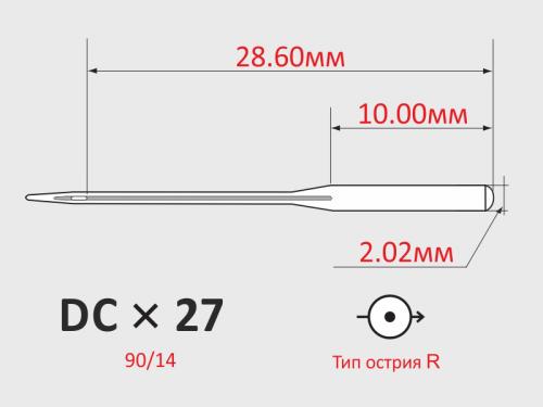 Иглы ORGAN DCx27 №90/14 для оверлока