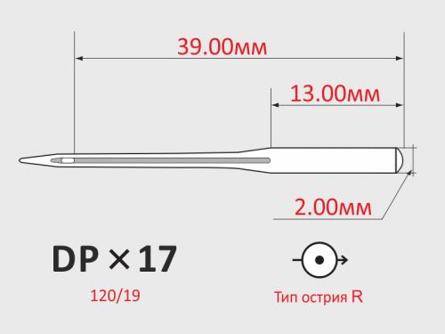 Иглы ORGAN DPx17 №120/19 с толстой колбой для универсальных швейных машин