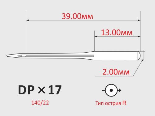 Иглы ORGAN DPx17 №140/22 с толстой колбой для универсальных швейных машин