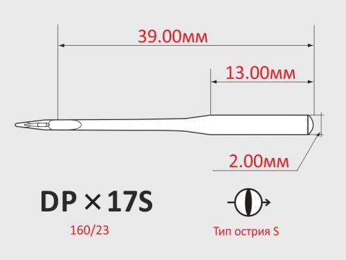 Иглы ORGAN DPx17 №160/23 с толстой колбой для универсальных швейных машин
