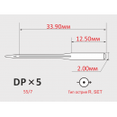 Иглы ORGAN DPx5 №55/7 с толстой колбой для универсальных швейных машин