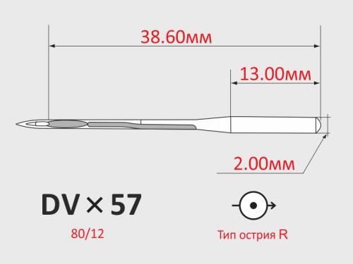 Иглы ORGAN DVx57 №80/12 для плоскошовных швейных машин