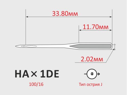 Иглы ORGAN HAx1DE №100/16 для бытовых швейных машин