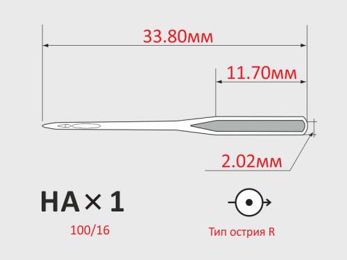 Иглы ORGAN HAx1 №100/16  для бытовых швейных машин