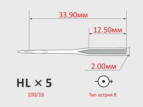 Иглы ORGAN HLx5 №100/16  для бытовых швейных машин