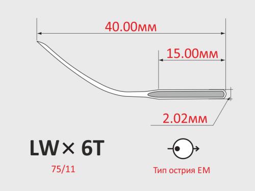 Иглы Groz-Beckert LWx6T №75/11 для подшивочных швейных машин потайного стежка