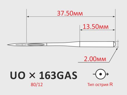 Иглы ORGAN UOx163GAS №80/12 для многоигольных поясных машин двойного цепного стежка