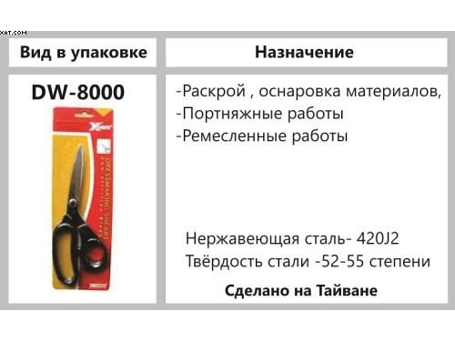 DW- 8000 Ножницы портняжные эргонометрические