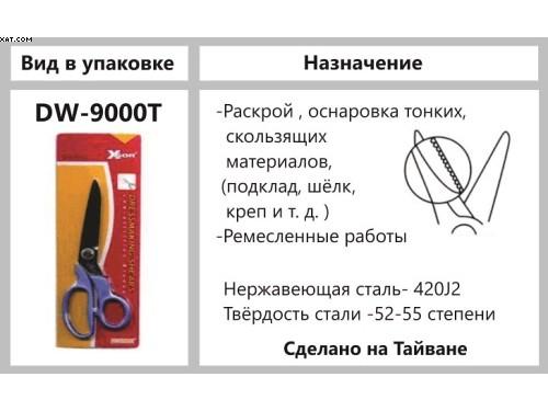 DW- 9001T Ножницы портняжные эргонометрические с тефлоновым покрытием