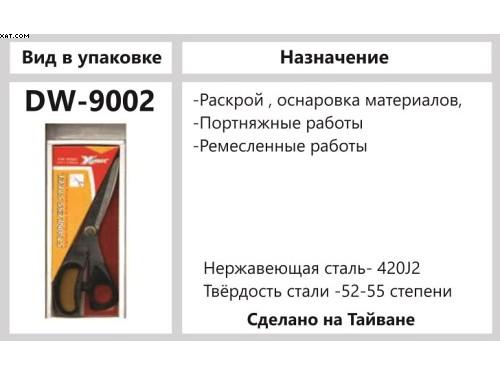 """DONWEI DW -9002 ножницы """"Скользящего"""" типа"""