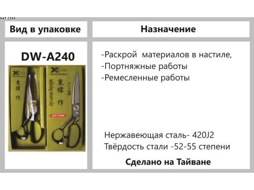 Ножницы DONWEI DW- A300 цельнометаллические (Длина лезвия 30см)