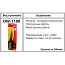 DONWEI DW- 1100 Портняжные ножницы