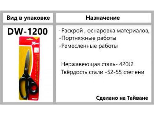 DW- 1200 Ножницы портняжные эргонометрические
